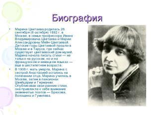 Биография Марина Цветаева родилась 26 сентября (8 октября) 1892 г. в Москве, в с