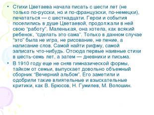 Стихи Цветаева начала писать с шести лет (не только по-русски, но и по-французск