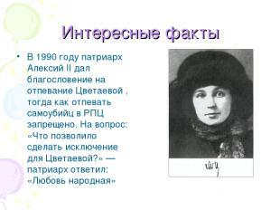 Интересные факты В 1990 году патриарх Алексий II дал благословение на отпевание