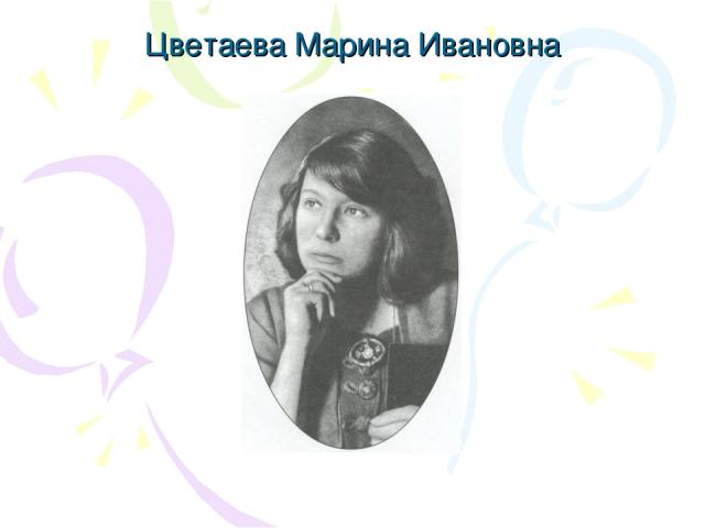 Цветаева Марина Ивановна