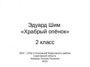 Эдуард Шим «Храбрый опёнок» 2 класс МОУ – СОШ п.Осиновский Марксовского района С