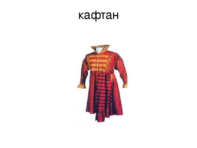 кафтан