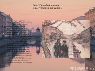 """Санкт-Петербург в романе: «Преступление и наказание». """"…есть в Петербурге доволь"""
