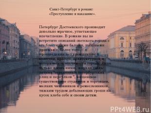 Санкт-Петербург в романе: «Преступление и наказание». Петербург Достоевского про
