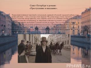 Санкт-Петербург в романе: «Преступление и наказание». Перед нами возникает груст
