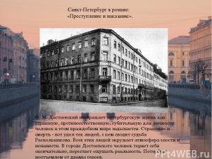 Санкт-Петербург в романе: «Преступление и наказание». Ф. М. Достоевский изобража