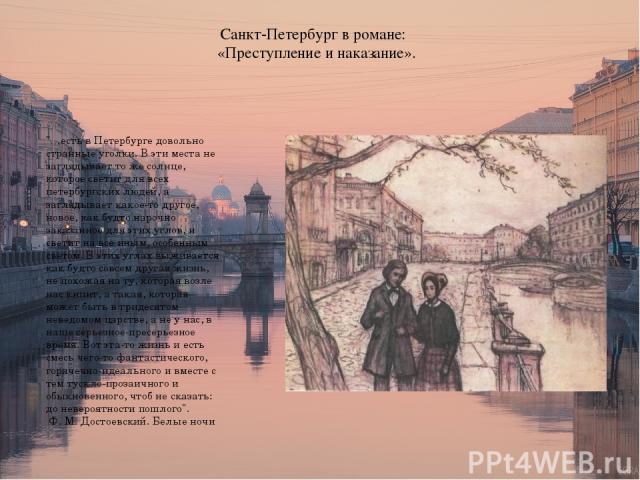 Санкт-Петербург в романе: «Преступление и наказание».