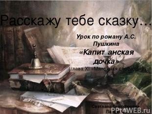 Расскажу тебе сказку… Урок по роману А.С. Пушкина «Капитанская дочка» (глава XI