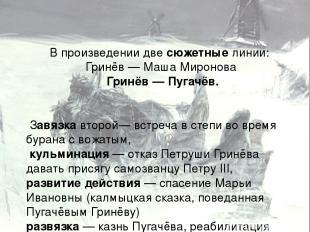 В произведении двесюжетныелинии: Гринёв— Маша Миронова Гринёв— Пугачёв. Завя