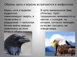 Образы орла и ворона встречаются в мифологии Ворон, хотя и наделён мудростью, си
