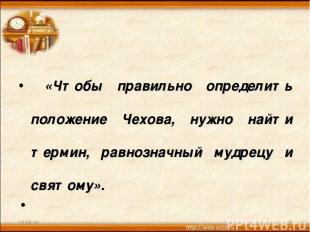 «Чтобы правильно определить положение Чехова, нужно найти термин, равнозначный м