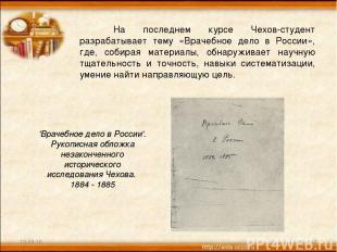 * * 'Врачебное дело в России'. Рукописная обложка незаконченного исторического и