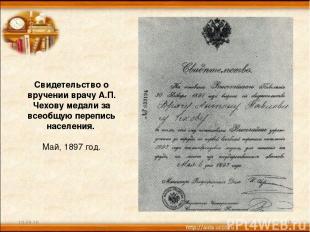 Свидетельство о вручении врачу А.П. Чехову медали за всеобщую перепись населения