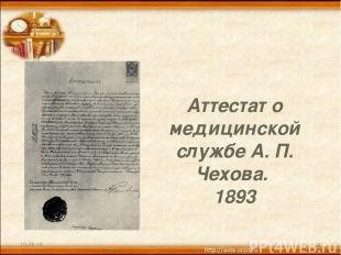 * * Аттестат о медицинской службе А. П. Чехова. 1893