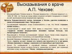 Высказывания о враче А.П. Чехове: Московский врач Членов писал в «Русских ведомо