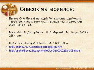 Список материалов: Бычков Ю. А. Лучший из людей. Мелиховские годы Чехова. 1892-1