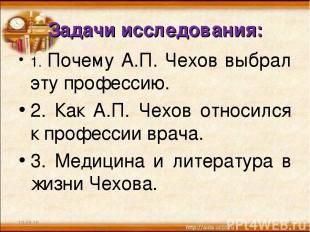 Задачи исследования: 1. Почему А.П. Чехов выбрал эту профессию. 2. Как А.П. Чехо
