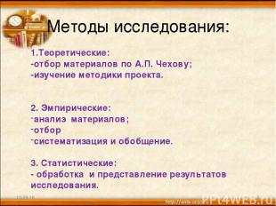Методы исследования: Теоретические: -отбор материалов по А.П. Чехову; -изучение