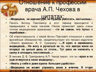 Отношение к профессии врача А.П. Чехова в цитатах: «Медицина, не адвокатура: не