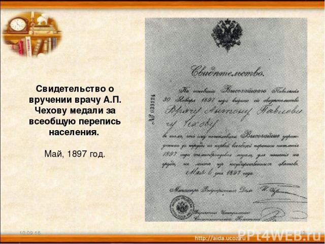Свидетельство о вручении врачу А.П. Чехову медали за всеобщую перепись населения. Май, 1897 год. * *