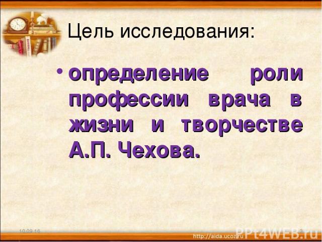 Цель исследования: определение роли профессии врача в жизни и творчестве А.П. Чехова. * *