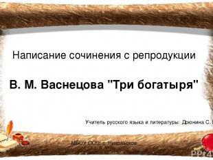 "В. М. Васнецова ""Три богатыря"" Написание сочинения с репродукции МБОУ ООШ с. Ник"