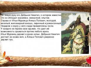 По левую руку его Добрыня Никитич, о котором известно, что он обладал знаниями,