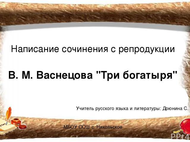 В. М. Васнецова