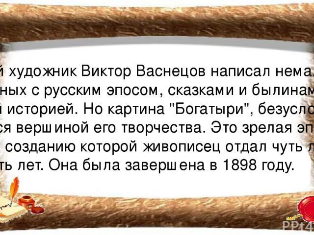 Русский художник Виктор Васнецов написал немало картин, связанных с русским эпосом, сказками и былинами, русской историей. Но картина