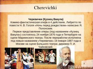Черевички (Кузнец Вакула) Комико-фантастическая опера в 4 действиях. Либретто по