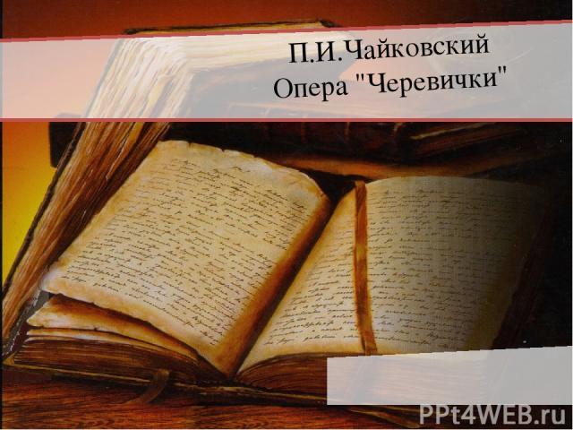П.И.Чайковский Опера