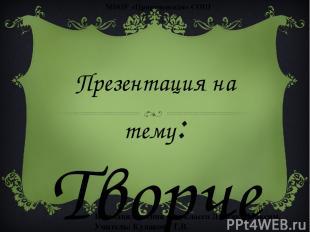 Презентация на тему: Творчество Ивана Андреевича Крылова. МБОУ «Приреченская» СО