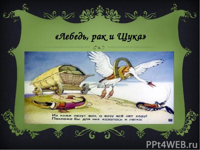 «Лебедь, рак и Щука»