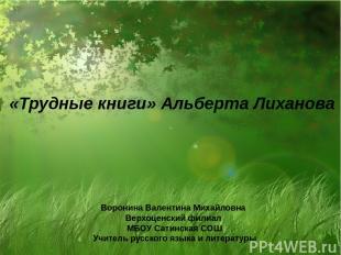 «Трудные книги» Альберта Лиханова Воронина Валентина Михайловна Верхоценский фил