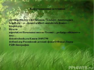 Информационные источники: ru.wikipedia.org›wiki/Лиханов,_Альберт_Анатольевич bel