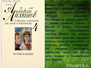 Вторая тема – это память… книги не о прошлом - роман о военном тыловом детстве -