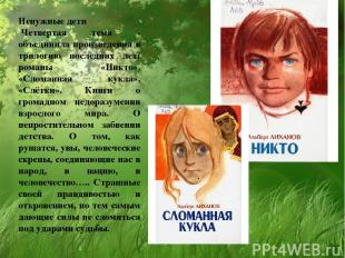 Ненужные дети Четвертая тема - объединила произведения в трилогию последних лет