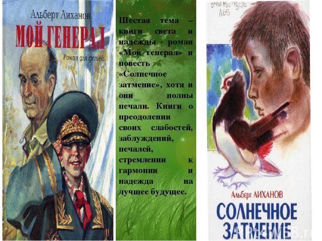 Седьмая - тема сиротства, покинутости, детского одиночества. Получилось так, что «Последние холода», «Благие намерения», «Невинные тайны», «Никто», «Свечушка» составили некую, если можно так выразиться «биографию» русского сиротства в эпоху войны, к…