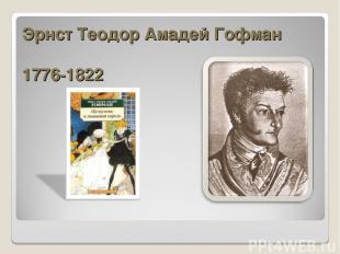 Эрнст Теодор Амадей Гофман 1776-1822