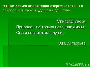В.П.Астафьев «Васюткино озеро»: «Человек и природа, или уроки мудрости и доброты
