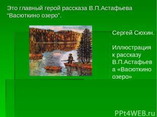 Сергей Сюхин. Иллюстрация к рассказу В.П.Астафьева «Васюткино озеро» Это главный