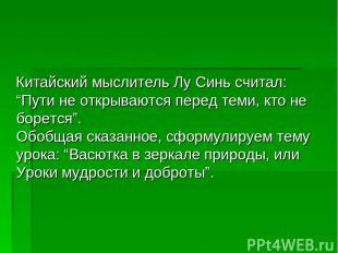 """Китайский мыслительЛу Синьсчитал: """"Пути не открываются перед теми, кто не бор"""