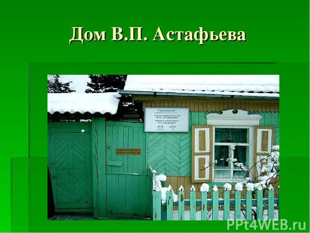 Дом В.П. Астафьева