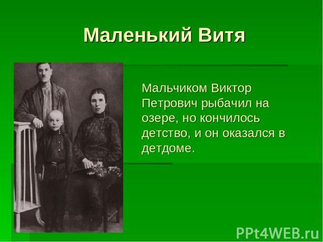 Маленький Витя Мальчиком Виктор Петрович рыбачил на озере, но кончилось детство, и он оказался в детдоме.