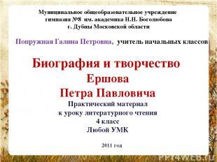 Биография и творчество Ершова Петра Павловича Практический материал к уроку лите