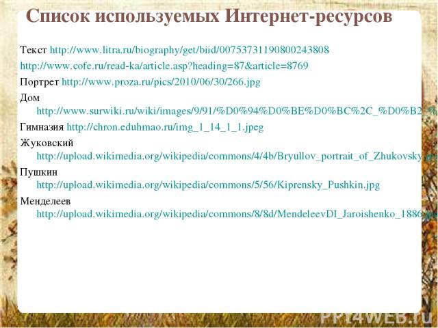 Список используемых Интернет-ресурсов Текст http://www.litra.ru/biography/get/biid/00753731190800243808 http://www.cofe.ru/read-ka/article.asp?heading=87&article=8769 Портрет http://www.proza.ru/pics/2010/06/30/266.jpg Дом http://www.surwiki.ru/wiki…