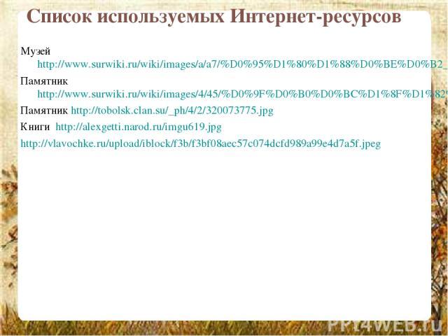 Список используемых Интернет-ресурсов Музей http://www.surwiki.ru/wiki/images/a/a7/%D0%95%D1%80%D1%88%D0%BE%D0%B2_%D0%BC%D1%83%D0%B7%D0%B5%D0%B909_05.JPG Памятник http://www.surwiki.ru/wiki/images/4/45/%D0%9F%D0%B0%D0%BC%D1%8F%D1%82%D0%BD%D0%B8%D0%B…