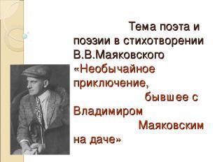 Тема поэта и поэзии в стихотворении В.В.Маяковского «Необычайное приключение, бы