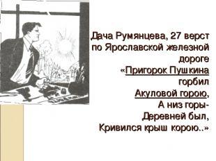Дача Румянцева, 27 верст по Ярославской железной дороге «Пригорок Пушкина горбил