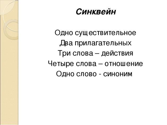 Синквейн Одно существительное Два прилагательных Три слова – действия Четыре слова – отношение Одно слово - синоним